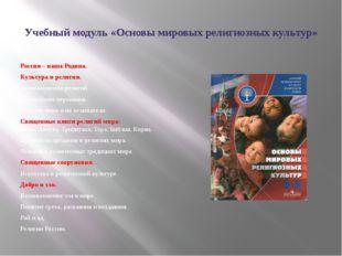 Учебный модуль «Основы мировых религиозных культур» Россия – наша Родина. Кул