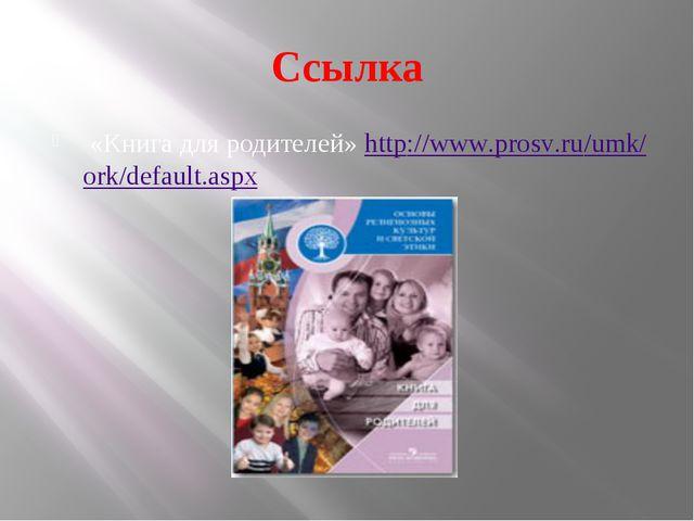 Ссылка «Книга для родителей» http://www.prosv.ru/umk/ork/default.aspx