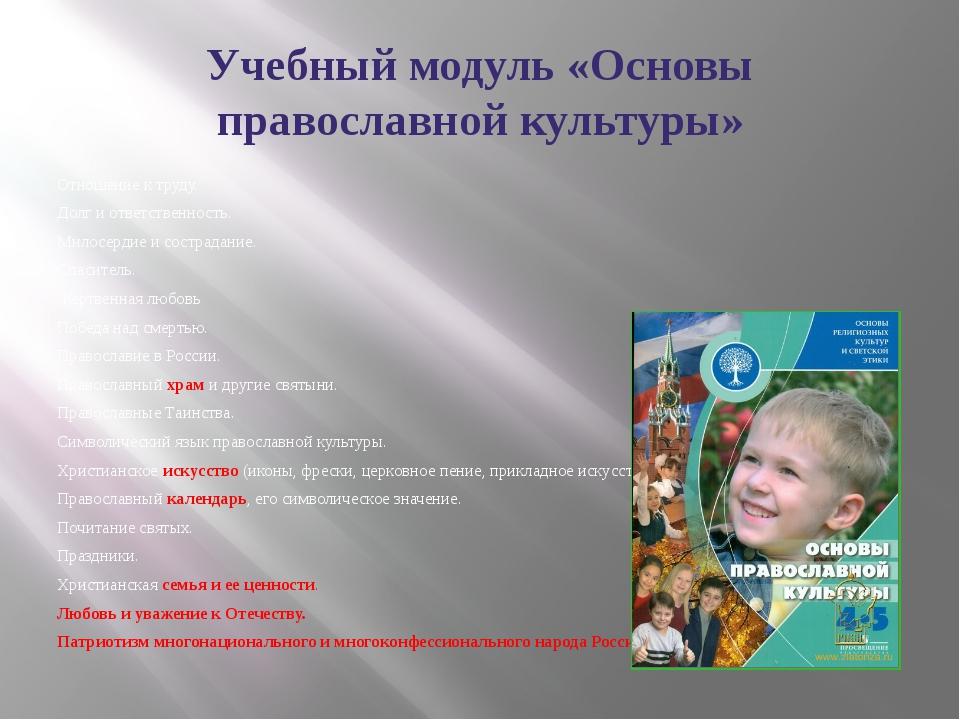 Учебный модуль «Основы православной культуры» Отношение к труду. Долг и ответ...