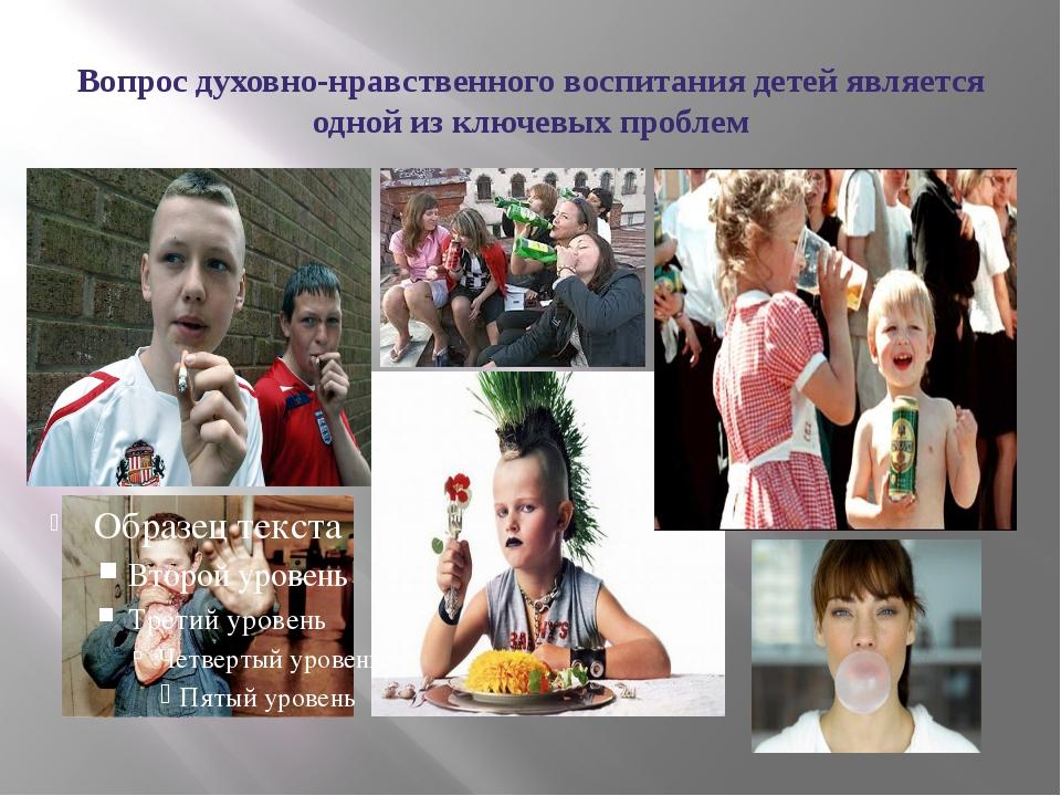 Вопрос духовно-нравственного воспитания детей является одной из ключевых проб...