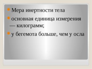 Мера инертности тела основная единица измерения — килограмм; у бегемота боль