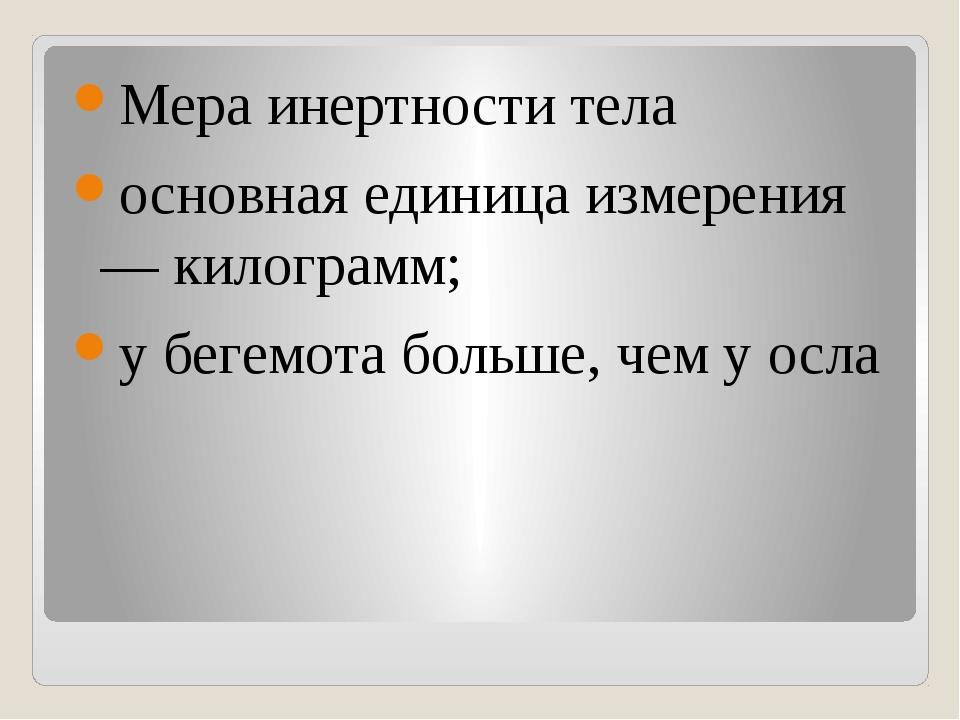 Мера инертности тела основная единица измерения — килограмм; у бегемота боль...