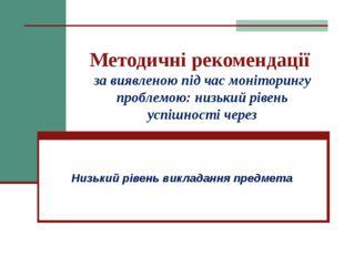 Методичні рекомендації за виявленою під час моніторингу проблемою: низький рі