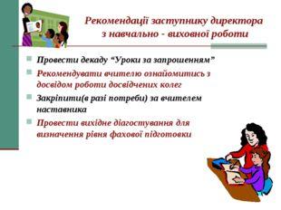 Рекомендації заступнику директора з навчально - виховної роботи Провести дека