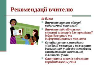 Рекомендації вчителю ІІІ Блок Вивчення питань вікової педагогічної психології