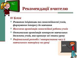Рекомендації вчителю ІV Блок Розвиток ініціативи та самостійності учнів, форм