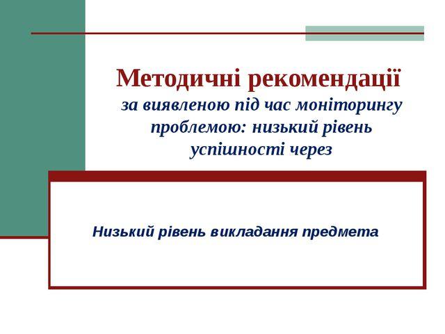 Методичні рекомендації за виявленою під час моніторингу проблемою: низький рі...
