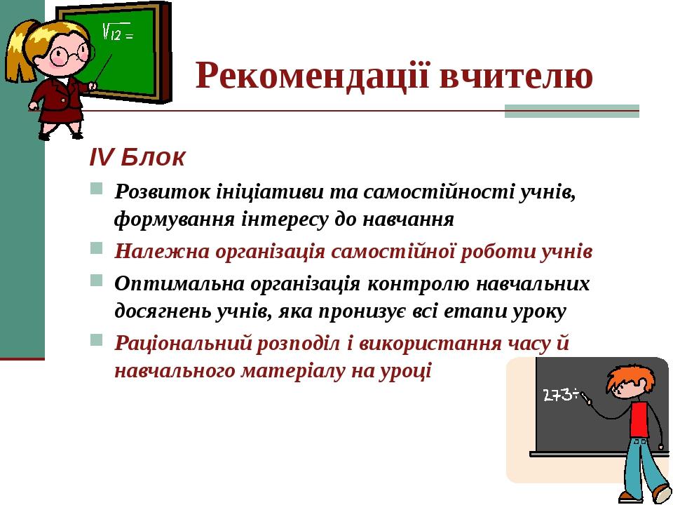 Рекомендації вчителю ІV Блок Розвиток ініціативи та самостійності учнів, форм...