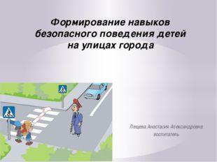 Лещева Анастасия Александровна воспитатель Формирование навыков безопасного п