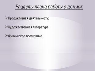 Направления работы: Профилактическое Организационное