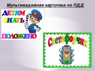 Новое о светофоре 1. О светофорах 2. Игра «Сигналы светофора» Лещева Анастаси