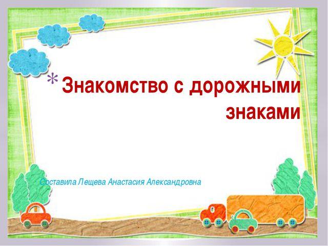 Дорога и я Формирование основ безопасного поведения на дорогах у дошкольников...