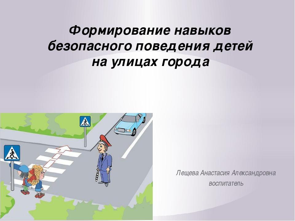 Лещева Анастасия Александровна воспитатель Формирование навыков безопасного п...