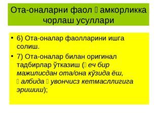 Ота-оналарни фаол ҳамкорликка чорлаш усуллари 6) Ота-оналар фаолларини ишга с