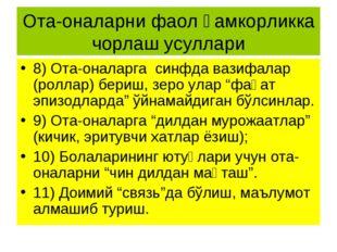 Ота-оналарни фаол ҳамкорликка чорлаш усуллари 8) Ота-оналарга синфда вазифала