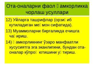 Ота-оналарни фаол ҳамкорликка чорлаш усуллари 12) Уйларга ташрифлар (орзиқиб