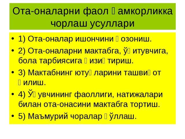 Ота-оналарни фаол ҳамкорликка чорлаш усуллари 1) Ота-оналар ишончини қозониш....
