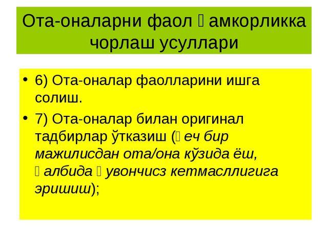 Ота-оналарни фаол ҳамкорликка чорлаш усуллари 6) Ота-оналар фаолларини ишга с...