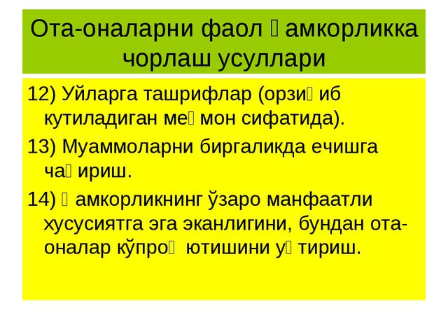Ота-оналарни фаол ҳамкорликка чорлаш усуллари 12) Уйларга ташрифлар (орзиқиб...