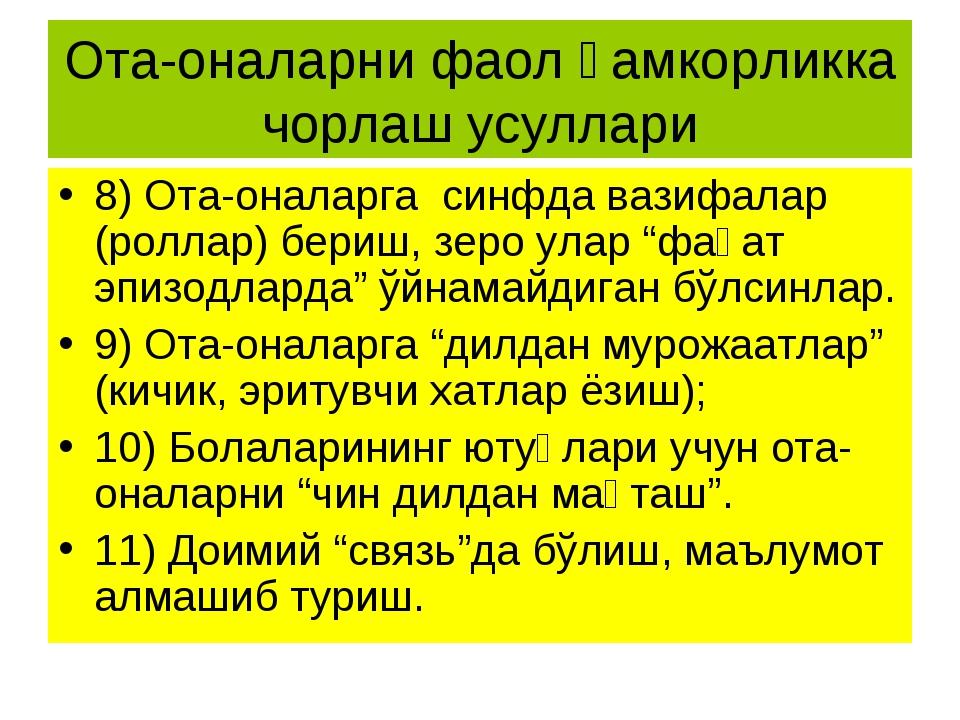 Ота-оналарни фаол ҳамкорликка чорлаш усуллари 8) Ота-оналарга синфда вазифала...