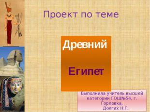 Выполнила учитель высшей категории ГОШ№54, г. Горловка. Долгих Н.Г. Проект п