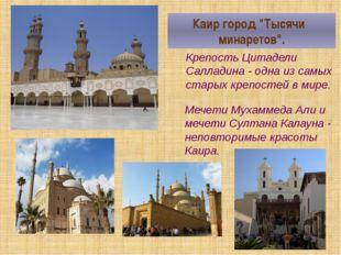 Крепость Цитадели Салладина - одна из самых старых крепостей в мире. Мечети М
