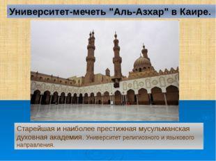"""Университет-мечеть """"Аль-Азхар"""" в Каире. Старейшая и наиболее престижная мусул"""
