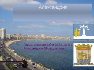 Александрия Город, основанный в 332 г. до н.э. Александром Македонским