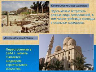 Катакомбы Ком аш-Шавкафа Мечеть Абу эль-Аббаса Здесь можно встретить разные в