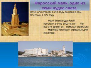 Фаросский маяк, одно из семи чудес света Начинали строить в 285 году до нашей