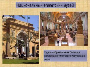 Национальный египетский музей Здесь собрана самая большая коллекция египетско