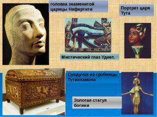головка знаменитой царицы Нефертити Сундучок из гробницы Тутанхамона Мистичес