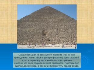 Самая большая из всех шести пирамид (три из них принадлежат жене, тёще и доче