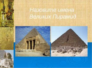 Назовите имена Великих Пирамид
