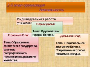 2-й этап-организация деятельности Индивидуальная работа учащихся: Платонов Ол