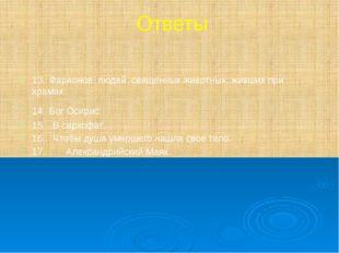 Ответы 13. Фараонов, людей, священных животных, живших при храмах. 14. Бог
