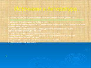 """Источники и литература 1. История Востока; Издательская фирма """"Восточная лите"""