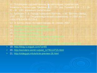 1 10. Популярная художественная энциклопедия: Архитектура. Живопись. Скульпту