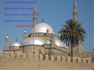 Точно дивная фата-моргана, Виден город у ночи в плену, Над мечетью султана Га