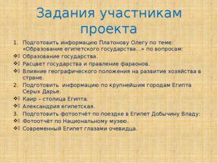 Задания участникам проекта Подготовить информацию Платонову Олегу по теме: «О