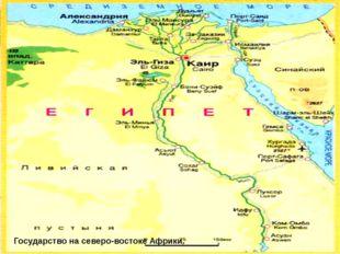 Государство на северо-востоке Африки.