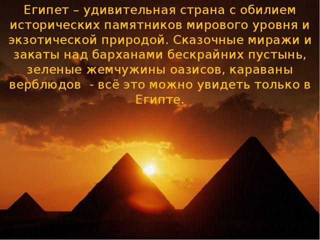 Египет – удивительная страна с обилием исторических памятников мирового уровн...