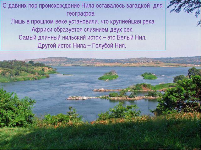 С давних пор происхождение Нила оставалось загадкой для географов. Лишь в пр...