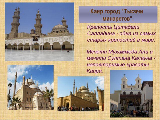 Крепость Цитадели Салладина - одна из самых старых крепостей в мире. Мечети М...