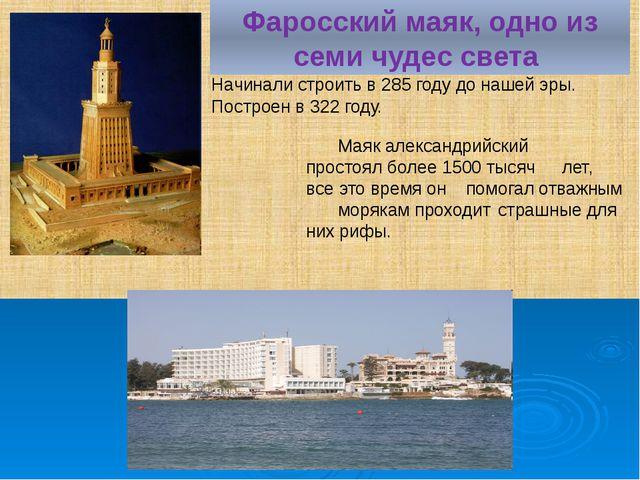 Фаросский маяк, одно из семи чудес света Начинали строить в 285 году до нашей...