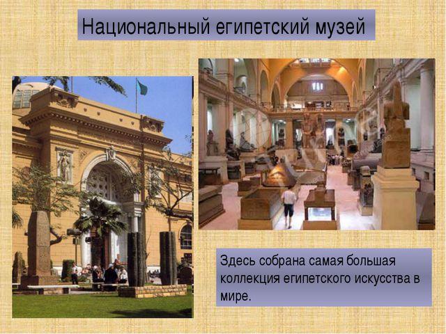 Национальный египетский музей Здесь собрана самая большая коллекция египетско...