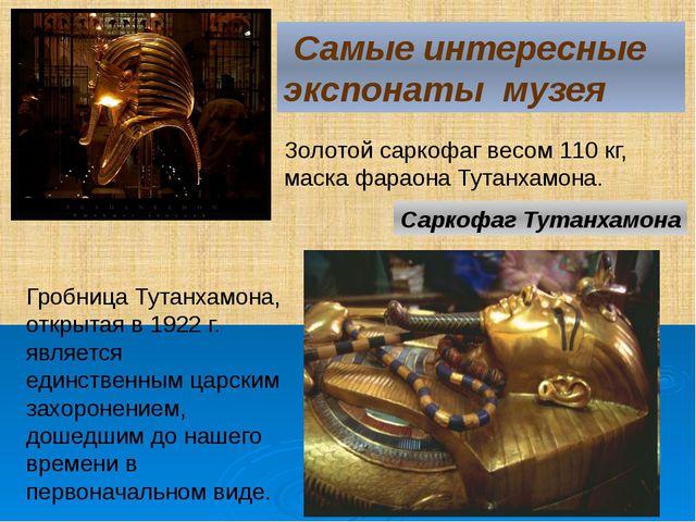 Самые интересные экспонаты музея Золотой саркофаг весом 110 кг, маска фараон...