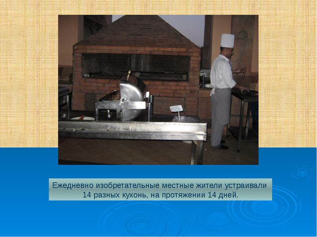 Ежедневно изобретательные местные жители устраивали 14 разных кухонь, на прот...
