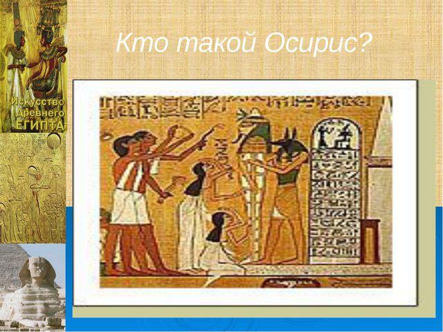 Кто такой Осирис?