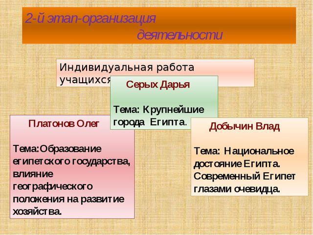 2-й этап-организация деятельности Индивидуальная работа учащихся: Платонов Ол...
